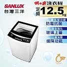 SANLUX台灣三洋 12.5KG 定頻直立式洗衣機 ASW-125MA