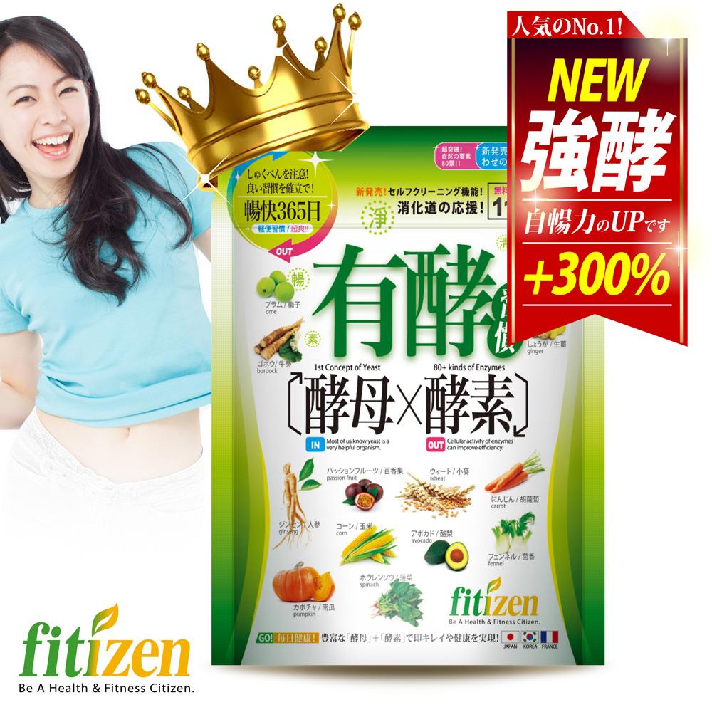 fitizen 有酵習慣(117粒/包)
