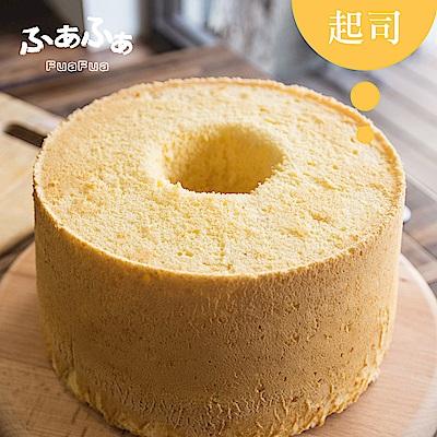 (滿2件)Fuafua Chiffon 起司戚風蛋糕- Cheese(8吋)