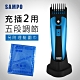 【SAMPO 聲寶】五段式電動剪髮刀-附理髮圍巾(理髮/修毛/剃毛) product thumbnail 2