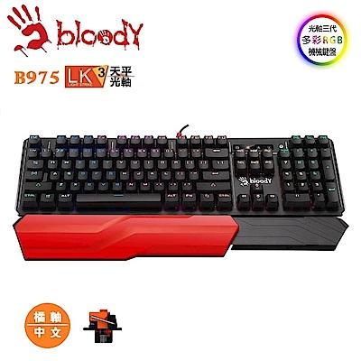 【A4 bloody】復活者 光軸RGB彩漫電競機械鍵盤- B975/OR(光橘軸)
