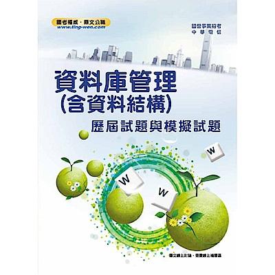 資料庫管理(含資料結構)歷屆試題與模擬試題(4版)