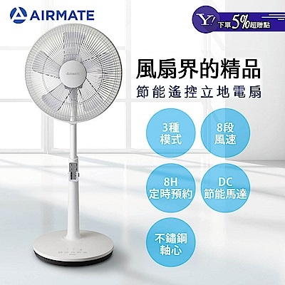 AIRMATE艾美特 14吋 8段速微電腦遙控DC直流電風扇 FS35PC9R