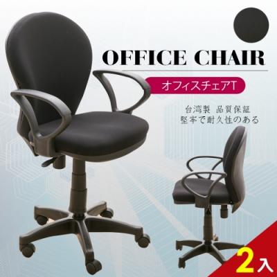 【A1】亞伯斯人體工學D扶手電腦椅/辦公椅-箱裝出貨(黑色2入)