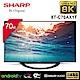 SHARP 夏普 70型 AQUOS真8K液晶電視 8T-C70AX1T product thumbnail 1