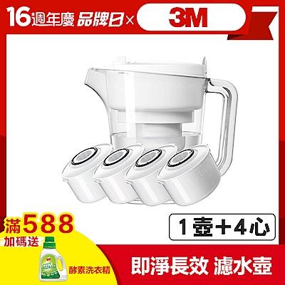 3M 經典款即淨長效濾水壺WP3000(1壺+4濾心)(快)