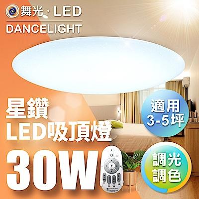 舞光 LED 3-5坪 30W星鑽調光調色吸頂燈-LED-CES30DMR1