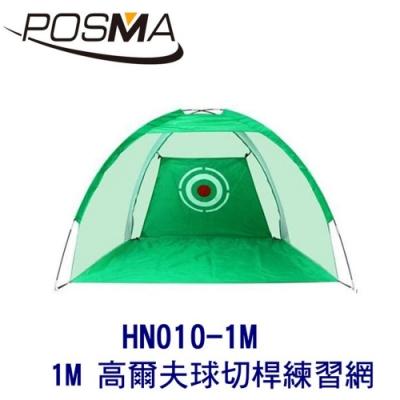 POSMA 1M 高爾夫球切桿練習網 HN010-1M