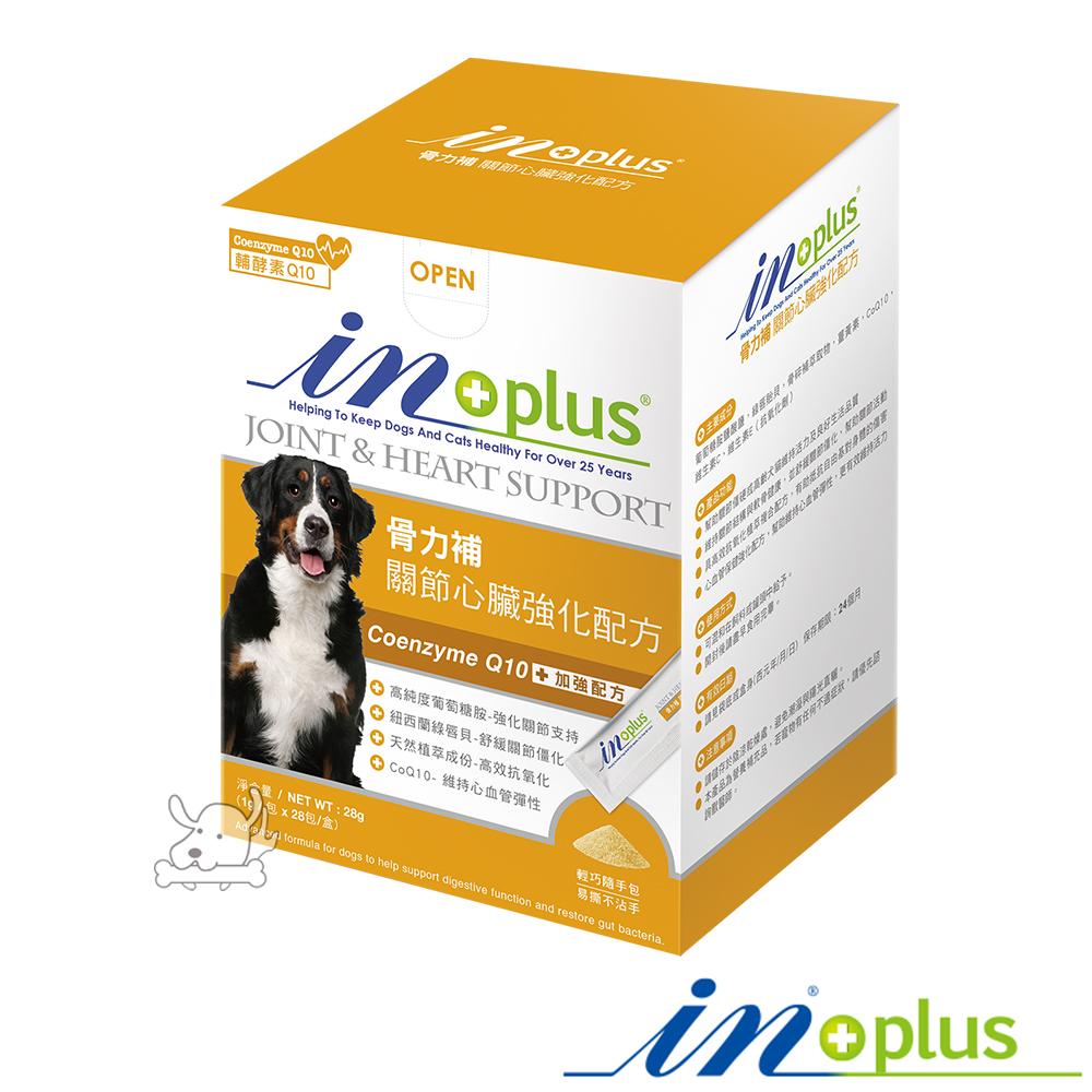 IN-PLUS 贏 骨力補 關節心臟強化配方(1g x 28包入) X 2盒