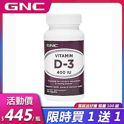 GNC健安喜 買1送1 維他命D食品錠 100錠(維生素D3)