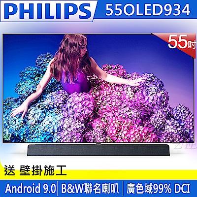 PHILIPS飛利浦 55吋 4K 安卓聯網OLED液晶顯示器 55OLED934