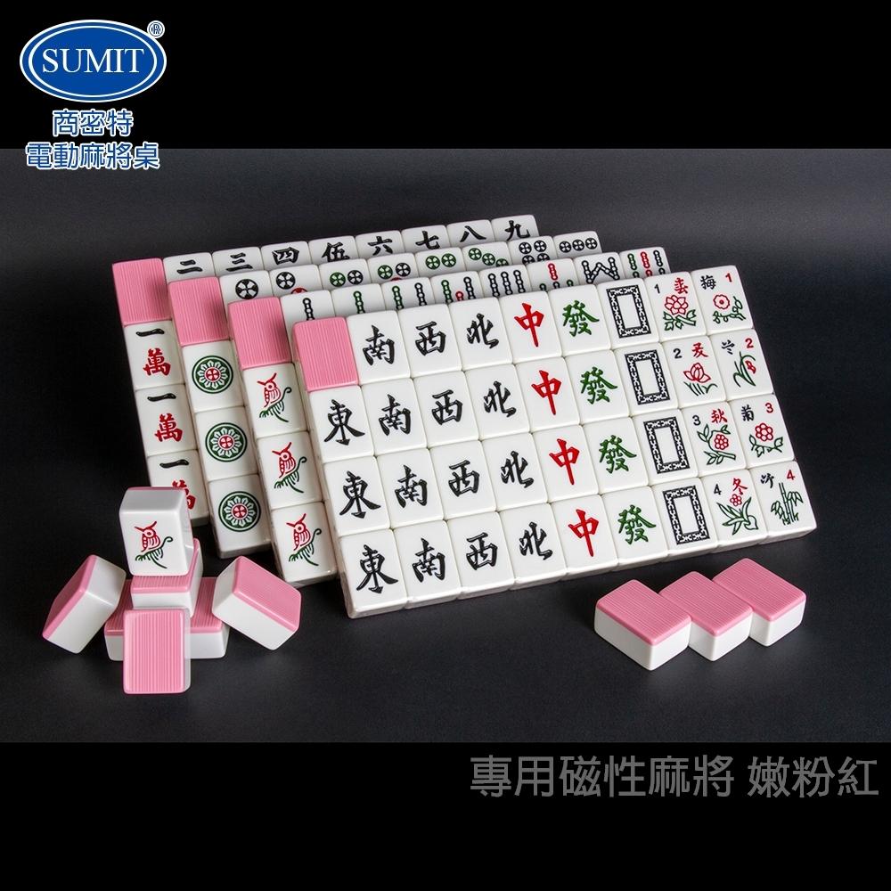 商密特 電動麻將桌 專用磁性麻將 嫩粉紅