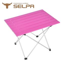 韓國SELPA 炫彩鋁合金蛋捲桌 摺疊桌 露營桌 登山 四色任選(加大款)