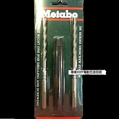 德國 美達寶 Metabo 鑽兼鎖 鑽掛鎖 一次完成 5.8mm 水泥螺絲 電鑽