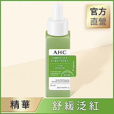 官方直營AHC 85%複合積雪草 舒緩修復精華 20ml