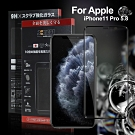 Xmart for iPhone11 Pro 5.8 3D熱彎10倍硬度滿版玻璃保護貼-黑