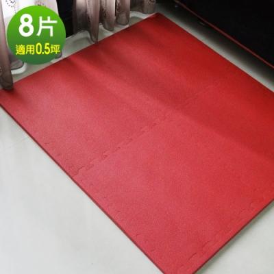 【Abuns】隔音避震運動地墊-紅色2入(8片裝)