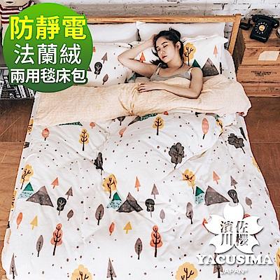 濱川佐櫻 文青風法蘭絨單人兩用毯被床包組-小樹之歌