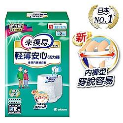 來復易 輕薄安心活力褲(M)(18片/包)-成人紙尿褲