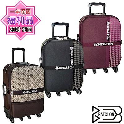 (福利品  20吋)  六輪混款加大旅行箱/行李箱