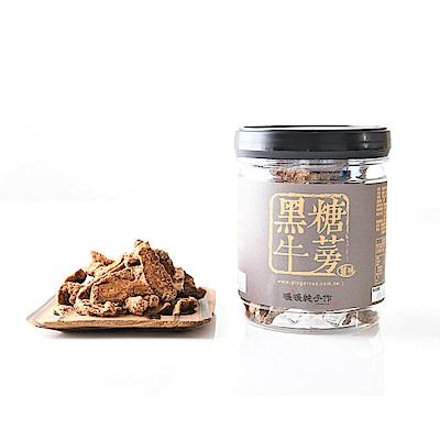 暖暖純手作 黑糖牛蒡片 (薑味)150g