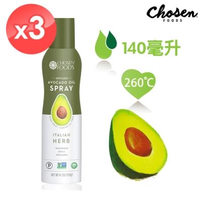chosen foods 噴霧式酪梨油-義式香草風味3瓶組 (140毫升*3瓶) 效期2021/04