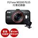 FLYone NR300 PLUS 前後雙鏡版雙Sony感光元件行車記錄器-急速配 product thumbnail 1