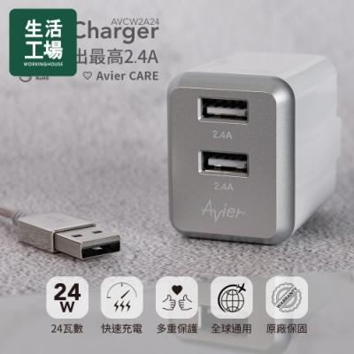 【生活工場】Avier 4.8A電源供應器-銀灰