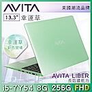 AVITA LIBER13吋美型筆電(i5-7y54/8G/256G)幸運草(箱損/彩盒全新品)