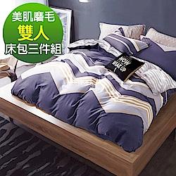 Ania Casa 加州假期風 雙人三件式 柔絲絨美肌磨毛 台灣製 雙人床包枕套三件組
