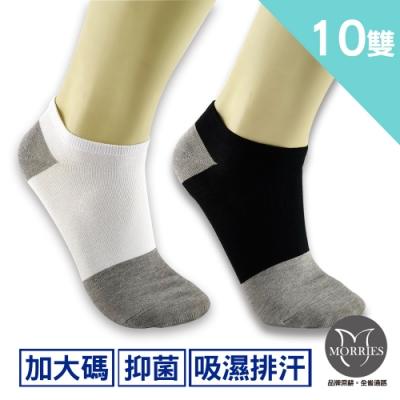 MORRIES 超值10雙組.竹炭加大碼男船型襪LV126.盒裝(男奈米薄棉襪.台灣微笑標章)