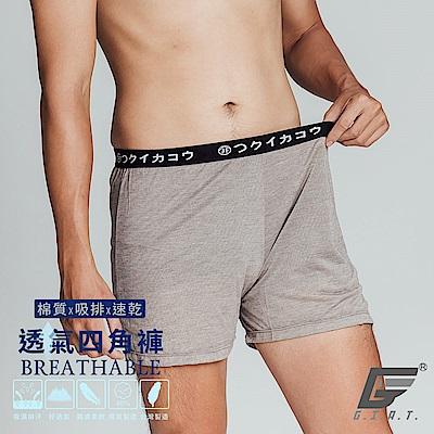 GIAT 經典棉混吸濕排汗四角褲(簡約咖)