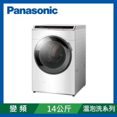 [館長推薦] Panasonic國際牌 14公斤 變頻溫水洗脫滾筒洗衣機NA-V140HW-W 冰鑽白