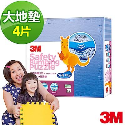 3M 兒童安全防撞地墊61.5cm(藍色/4片)