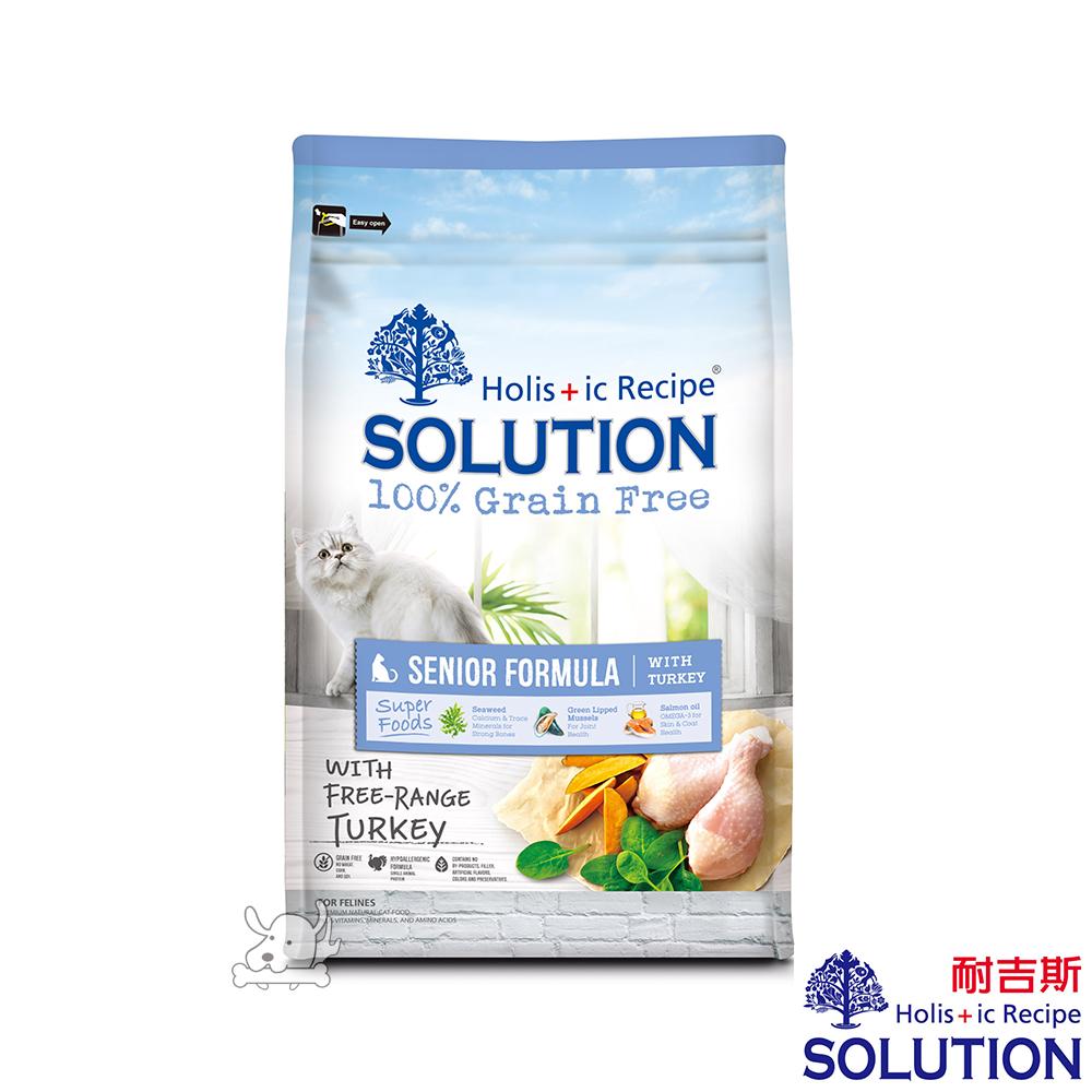 SOLUTION 耐吉斯 美國放養火雞 養生配方 無穀熟齡貓糧 3kg 2包組