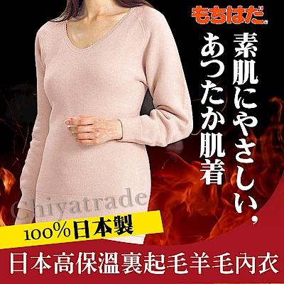 HOT WEAR 日本製機能保暖裡起毛 羊毛長袖上衣 衛生衣(女)