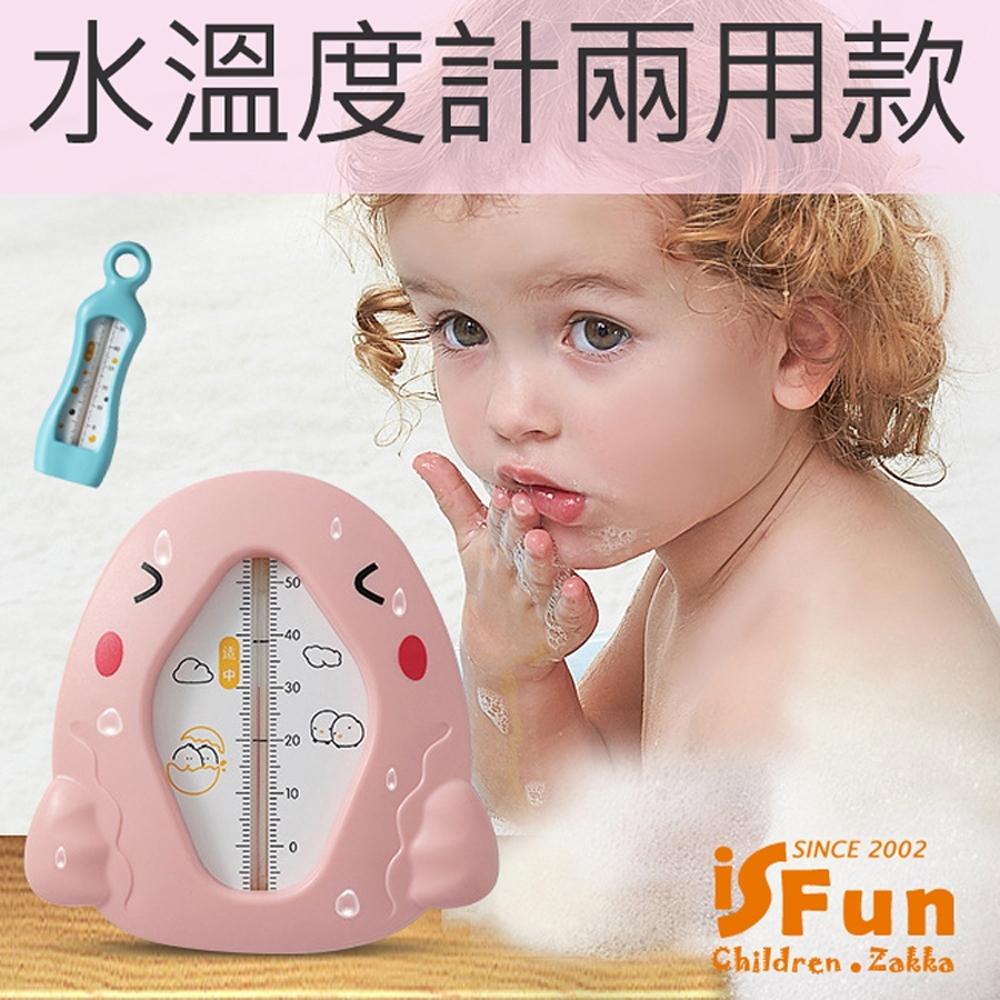 iSFun 嬰兒用品 沐浴輔助水溫度計兩用款 多款可選