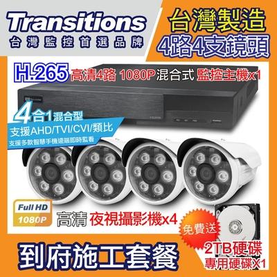 全視線 台灣製造施工套餐 4路4支安裝套餐 主機DVR 1080P 4路監控主機+4支 紅外線LED攝影機(TS-TVI8G)+2TB硬碟
