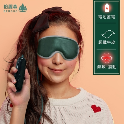Beroso倍麗森 無線款歐美復古皮革震動熱敷睡眠按摩眼罩 (蒸氣熱敷 仿真人按摩 3段控溫 5檔震動)