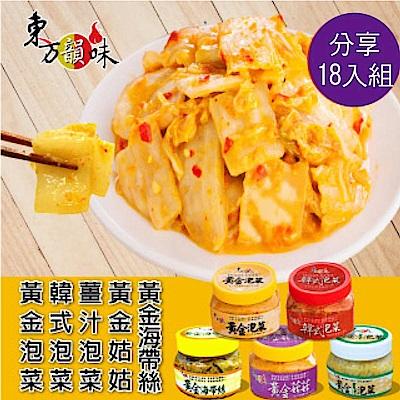東方韻味-極鮮泡菜系列 黃金/薑汁/菇菇/韓式/海帶絲(分享18入組)