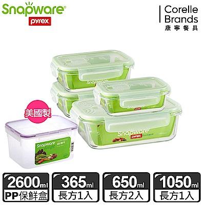 【美國康寧】Snapware Eco Vent保鮮盒 4件組-D08