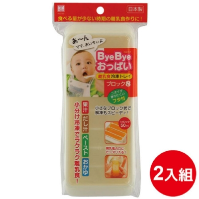 日本 小久保工業所KOKUBO 斷奶食保存盒 長型(x2入)