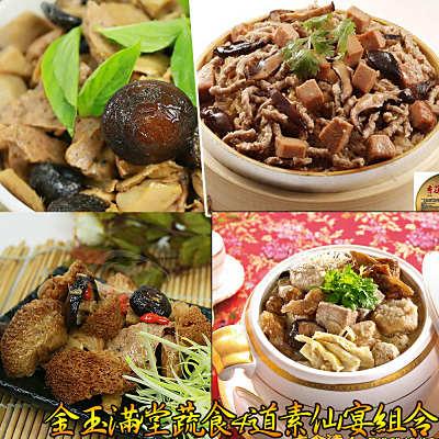 年菜預購-皇覺金玉滿堂蔬食4道素仙組合