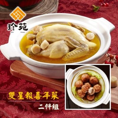 珍苑‧雙星報喜年菜二件組(獅子頭+干貝燉雞湯) (年菜預購)