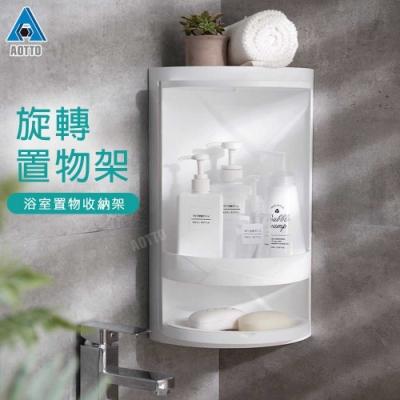 【AOTTO】雙層旋轉多功能置物收納架-小款(浴室置物架 收納櫃 多功能 衛浴收納架)