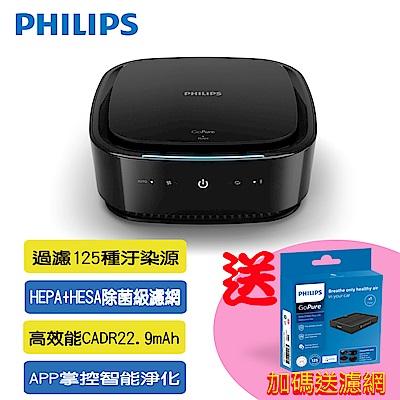 【Philips 飛利浦】PHILIPS 飛利浦APP智能車用除菌空氣清淨機GP7101
