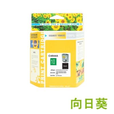 向日葵 for HP NO.10/C4844A 黑色環保墨水匣 /適用 HP Business Inkjet 1000/1100/Color Inkjet CP1700/DesignJet 100