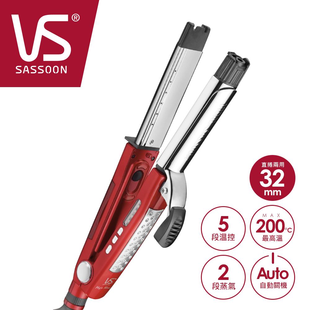 英國VS沙宣 32mm晶漾魔力紅鈦金蒸氣二合一直捲髮棒 VSS-8000W