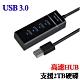 USB3.0 4埠HUB高速 集線器 product thumbnail 1