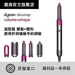 [限量福利品] Dyson 戴森 Airwrap Volume 造型器 捲髮器 豐盈組